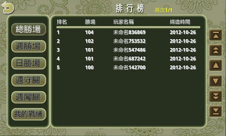 暗棋2 2.0.6 screenshot 353146