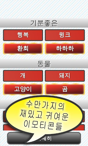 ^^JapEmo: Emoji 이모티콘