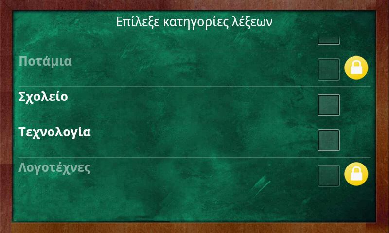 Κρεμάλα στα ελληνικά - στιγμιότυπο οθόνης