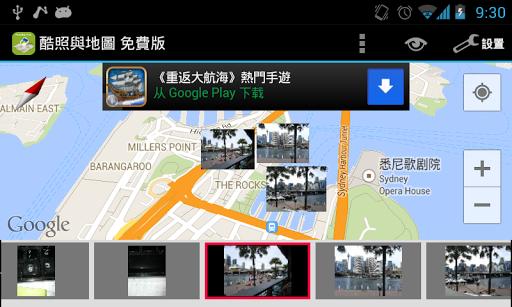玩免費媒體與影片APP 下載酷照與地圖免費版 app不用錢 硬是要APP