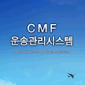 운송관리시스템(CMF) logo