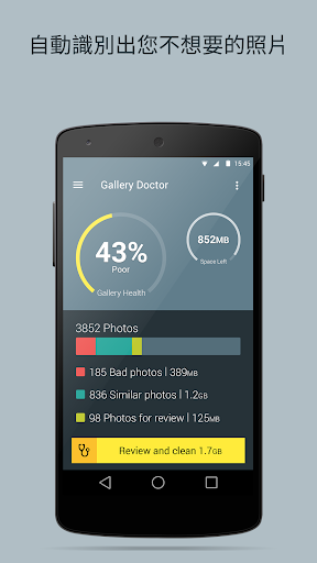 Gallery Doctor- 手機清潔工 工具 App-愛順發玩APP