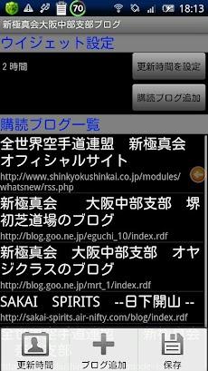 新極真会大阪中部支部ブログリーダーのおすすめ画像3