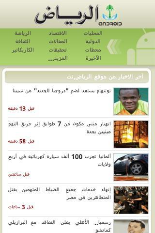 جريدة الرياض - Alriyadh - screenshot