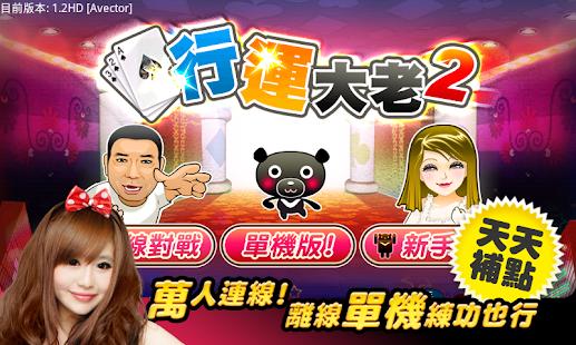 Taiwan Big2 Online - screenshot thumbnail