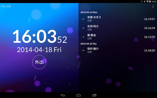 クラウド勤怠アプリ シュキーン for Android