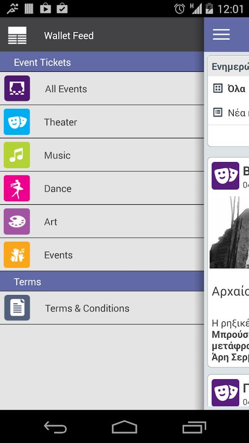 Ελληνικό Φεστιβάλ - screenshot