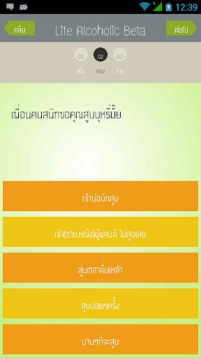 【免費健康App】Life Alcoholic-APP點子
