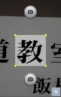 Screenshot of Asahi Kanji (Français)