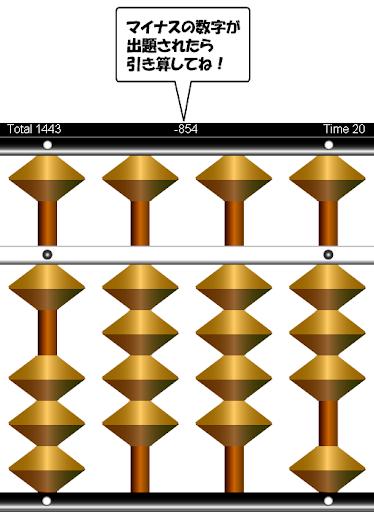 Japanese Abacus SOROBAN 0.0.9 screenshots 15