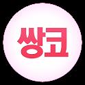 쌍코 - 채팅,피부,성형,리뷰,후기 icon