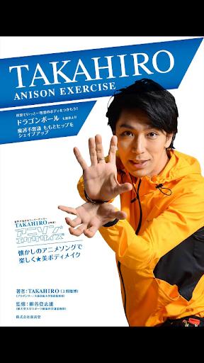 「アニソン・エクササイズ⑤」ドラゴンボール