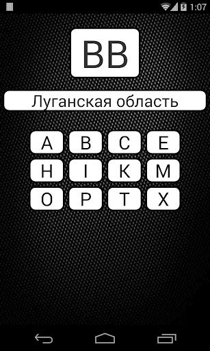 Коды регионов UA