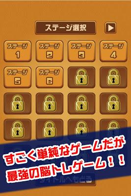 激ムズ一筆書き100 - screenshot