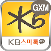 KB스마톡GXM (Smartok GXM) 해외선물MTS
