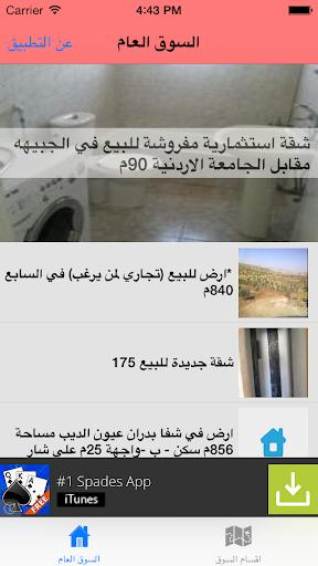 【免費商業App】عقارات الاردن-APP點子