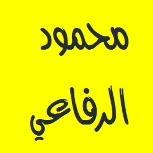 القرآن الكريم - محمود الرفاعي LOGO-APP點子