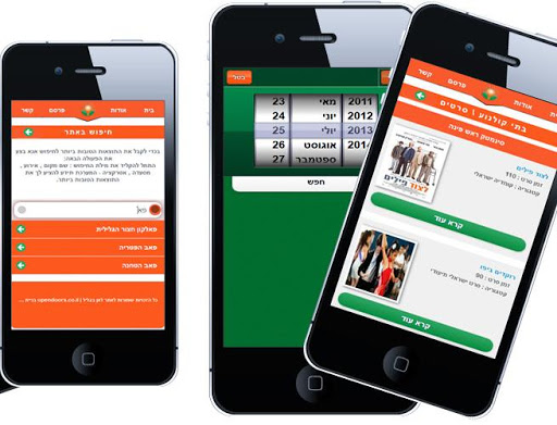 【免費娛樂App】לאן בגליל - תרבות ופנאי בצפון-APP點子