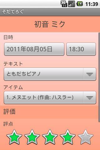 sodatelog- screenshot