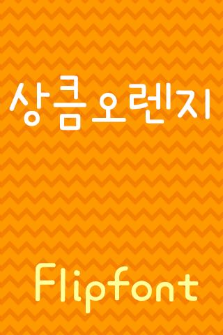 TSFreshorange™ Korean Flipfont