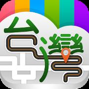 台灣好好玩 – 線上訂房、國內外行程預訂、景點資訊
