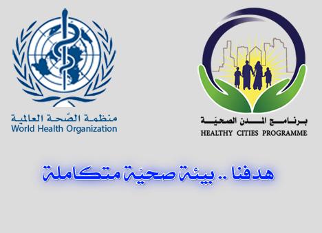 برنامج المدن الصحية