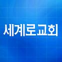 세계로교회 ( segaero.net ) logo