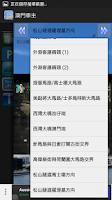 Screenshot of 澳門車主 Macau Driver