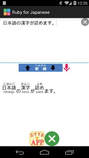 Ruby for japanese language