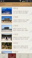 Screenshot of Gyeongbokgung, in My Hands