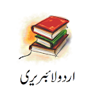Urdu Library icon