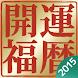 開運福暦カレンダー 2015