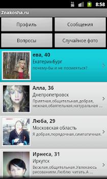 Знакомства Znakosha.ru