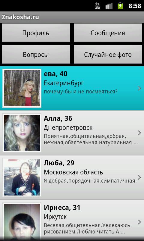 знакомства на open ru