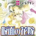 仮面の花嫁1(ハーレクイン) logo