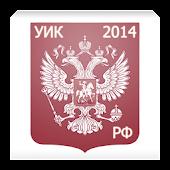 УИК РФ 2014 (бспл)
