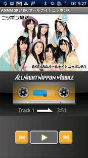 SKE48のオールナイトニッポンR 第1回- screenshot thumbnail