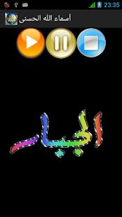 احفظ أسماء الله الحسنى بسهولة- screenshot thumbnail