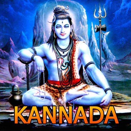 Shivashtakam Kannada audio