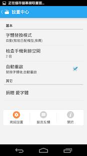 愛字體(全能字體專家) Screenshot