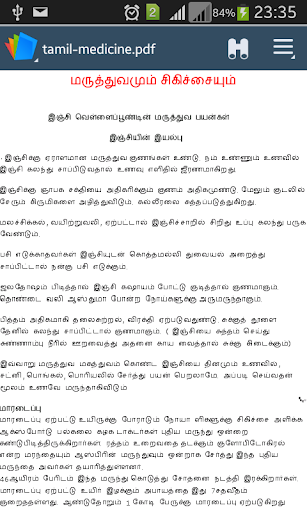 Tamil Medicine சித்த வைத்தியம்
