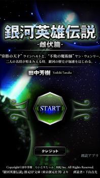 銀河英雄伝説03 雌伏篇 -朗読-