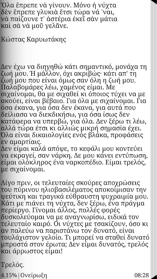 Ονείρωξη, Δημήτρης Νίκου - screenshot