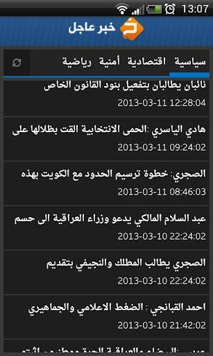 اخبار العراق العاجلة