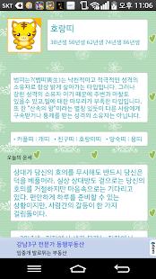 띠별 오늘의 운세 - screenshot thumbnail