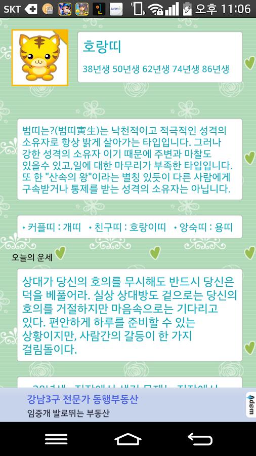 띠별 오늘의 운세 - screenshot