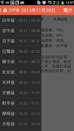 星座运势(每日每周每月年度)