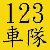 123 車隊