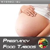 懷孕媽媽飲食禁忌