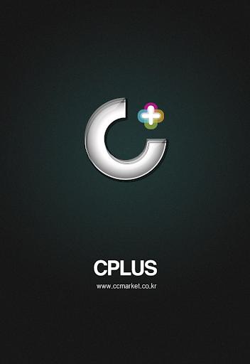 씨플러스 Cplus